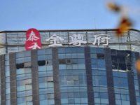 В Китае потушили смертоносный пожар в небоскребе