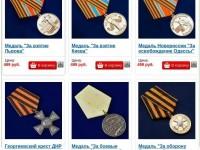 В России торгуют  медалями «за взятие» Львова, Киева и Одессы