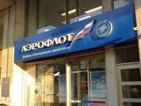 «Аэрофлот» подал иск к «Трансаэро» еще на 3 миллиарда рублей