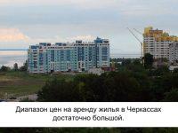 Аренда квартиры в Черкассах: как снять жилье выгодно