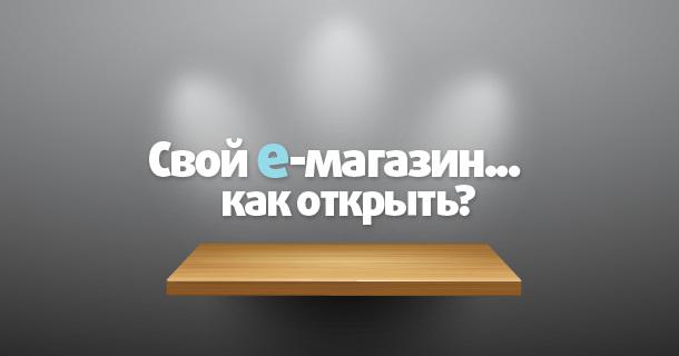 Как открыть интернет магазин: главное – развитие