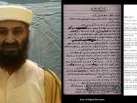 Обнародовано «завещание» бин Ладена