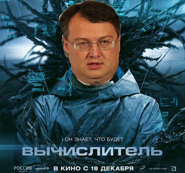 В ответ на угрозу Геращенко соцсети взорвались фотожабами