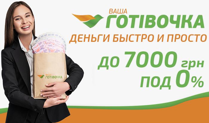 Кредит онлайн 24/7 украина