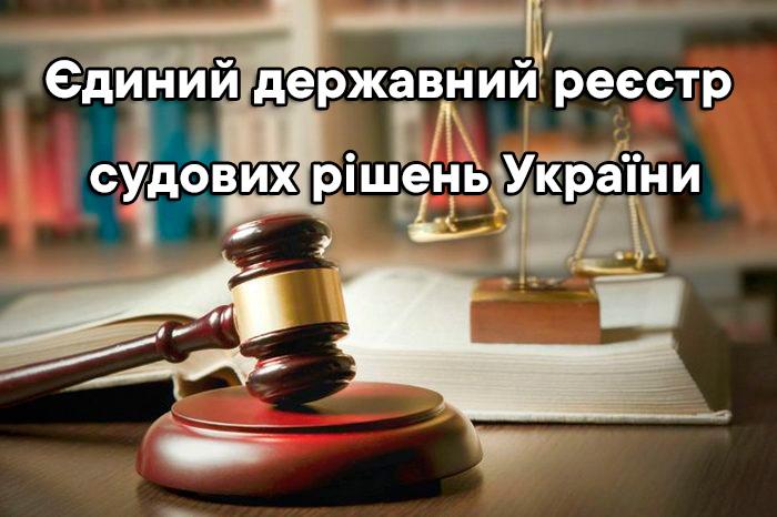 fdlx.com єдиний реєстр судових рішень повний доступ, єдиний державний реєстр судових рішень україни офіційний сайт, єдиний реєстр судових рішень 2020 2021, єдиний державний реєстр судових рішень по прізвищу, единый реестр судебных решений по фамилии, стан розгляду справ, судові рішення, судова влада україни, єдиний державний реєстр судових рішень