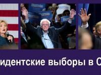 Избирательная гонка за пост президента Соединенных Штатов Америки началась