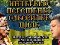 Одесситка Циля Зингельшухер взяла интервью у Порошенко (видео)