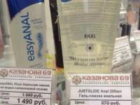 В Екатеринбурге секс-шоп устроил акцию к 70-летию Победы