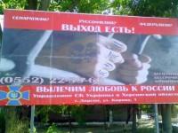 «Вылечим от любви к России» – как в Херсонском СБУ решили бороться с сепаратизмом
