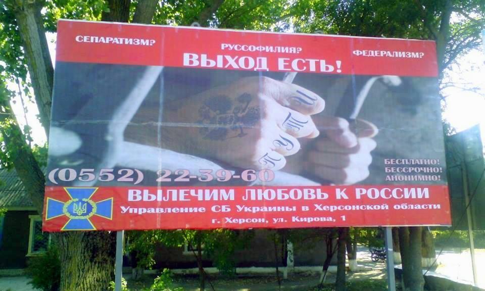 «Вылечим от любви к России» - как в Херсонском СБУ решили бороться с сепаратизмом