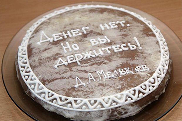 В России запретили пряники с высказыванием Медведева