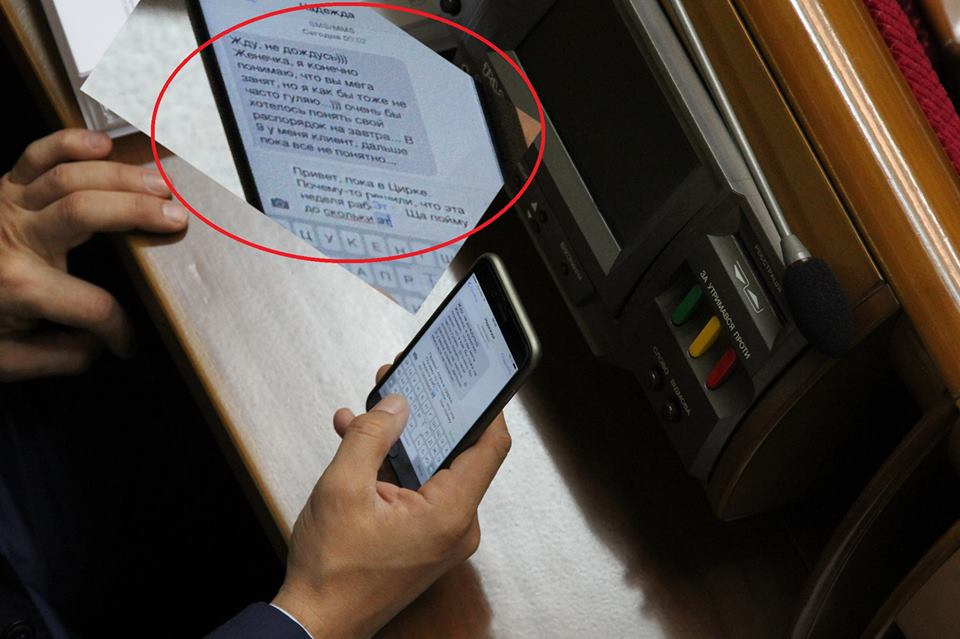 В Раде новый СМС-скандал: нардеп считает, что работает в цирке