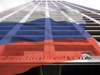 Агентство Standard & Poor's ухудшило прогноз по падению экономики РФ в 2015 на 1%