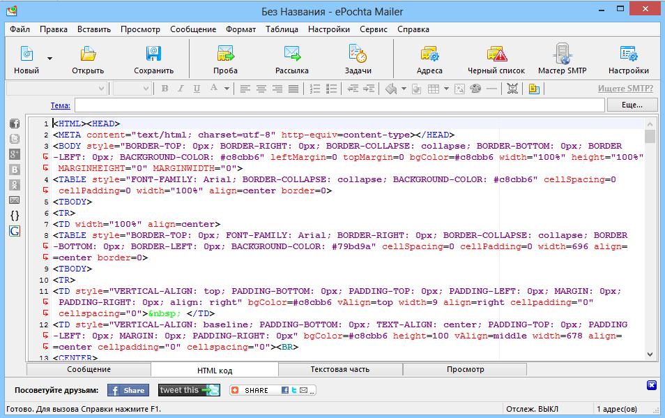 Программа ePochta Mailer и особенности ее работы