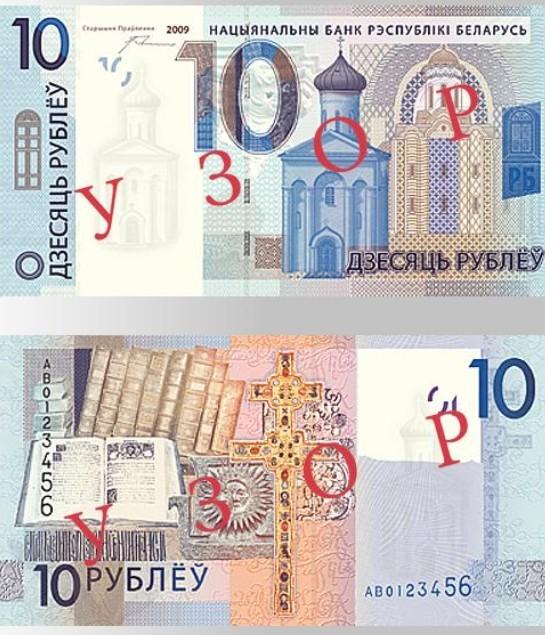 belarus_rubl_10
