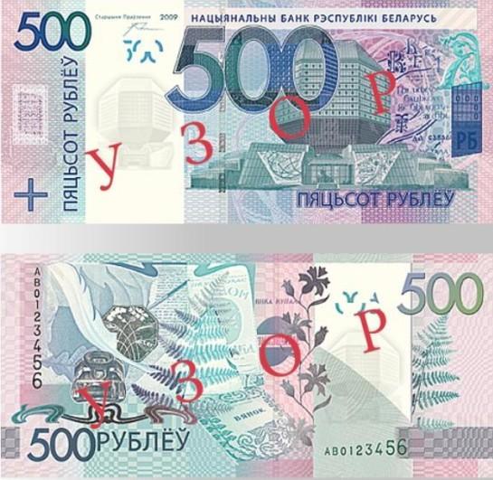 В Беларуси будет проведена масштабная деноминация: 10тыс. белорусских рублей будут равны 1 рублю нового образца (фото купюр)