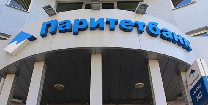 Белорусский Paritetbank хочет купить украинский филиал Сбербанка России