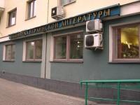 В Москве силовики обыскивают Библиотеку украинской литературы
