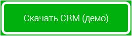 Скачать CRM демо