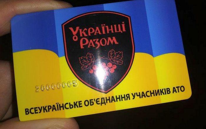 """Социальная карточка участника АТО """"Українці разом"""": как оформить карту, где действует, какие скидки"""