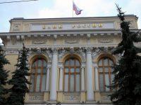 Центральный банк России снижает учетную ставку до 10%
