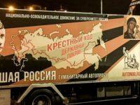 """Через Минск прошел гуманитарный конвой """"Большая Россия"""""""