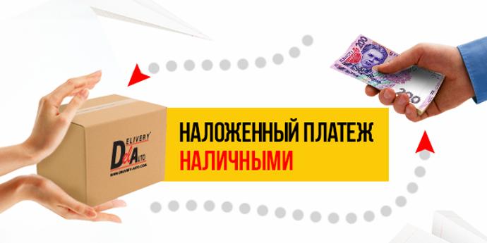 Наложенный платеж, посылка, наличные, доставка, Новая почта, деньги, Укрпочта, оформление , Интайм