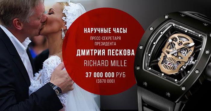 Часы пресс-секретаря президента России Дмитрия Пескова за $670 тысяч всколыхнули интернет