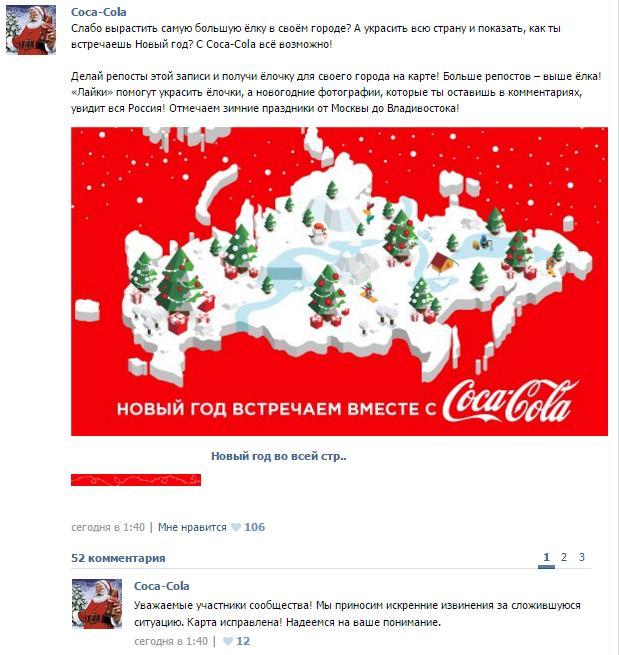 Компания Coca-Cola не может определится: Крым принадлежит Украине или России?