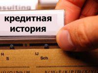 Депутаты Рады не разрешают НБУсоздать собственное кредитное бюро