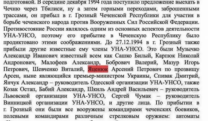 Генеральная прокуратура России настаивает на том, что Яценюк воевал в Чечне