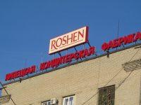 Конфетная фабрика Порошенко «Roshen» успешно работает в России, — Путин