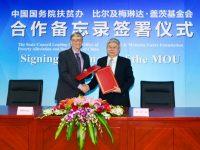 Фонд Билла Гейтса будет сотрудничать с Китаем в борьбе с бедностью