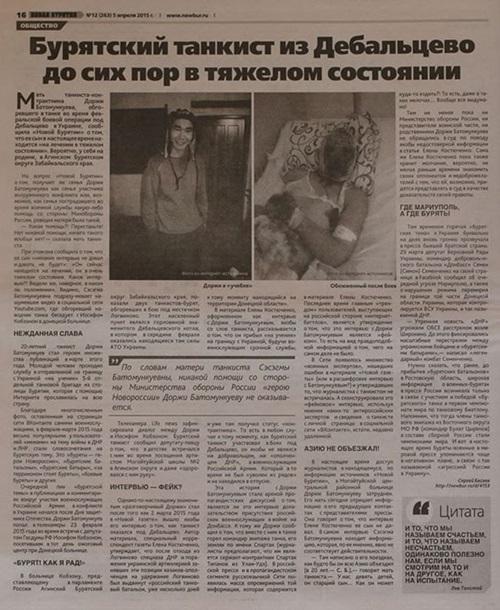 В России вручную вырезали статью о бойце, воевавшем на Донбассе, из 50 тысяч газет