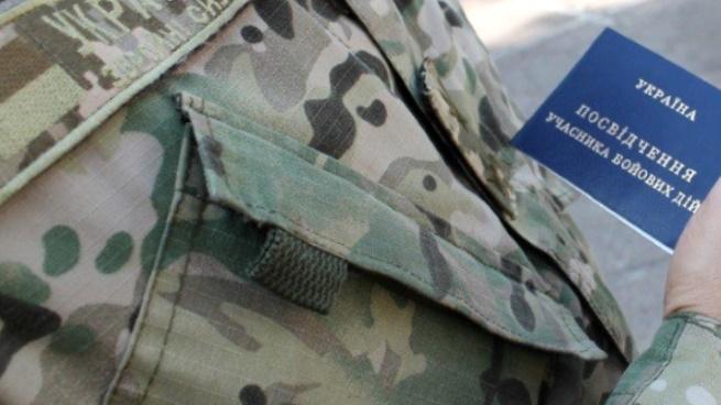 Помощь, АТО, участник боевых действий, УБД, ООС, льготы членам сеьми военнослужащего