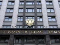 Российский парламент ратифицировал договор о Евразийском экономическом союзе
