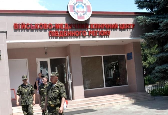 Госпиталь, Одесса, адрес, телефон, ООС, участник АТО, участник ООС, инвалид войны, ранение, военнослужащий