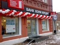 Хоум Кредит банк: как узнать остаток по кредиту?