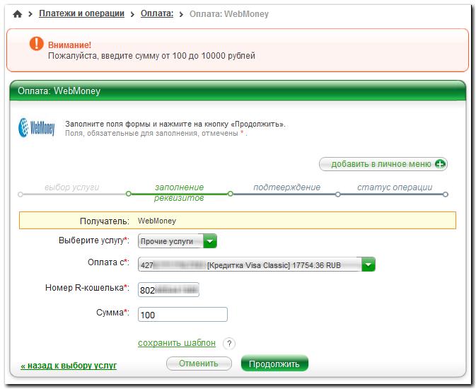 конвертер валют онлайн гривна к рублю на сегодня сбербанк как получить перерасчет по кредиту