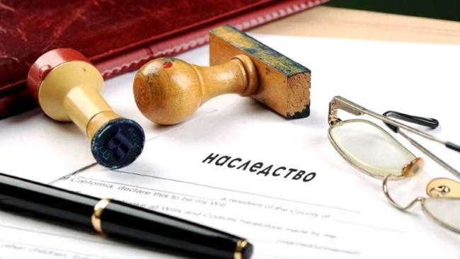 Наследство, условие, завещание, наследник, наследодатель, оформление, нотариус