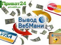 Как быстро вывести деньги из WebMoney на карту ПриватБанка после блокировки в Украине?