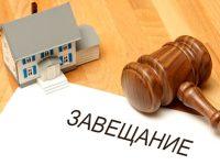 Когда нужно подать заявление в суд на оспаривание завещания? (пример из практики адвоката)