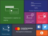 Компания Mastercard запустила сервис онлайн-переводов в Украине