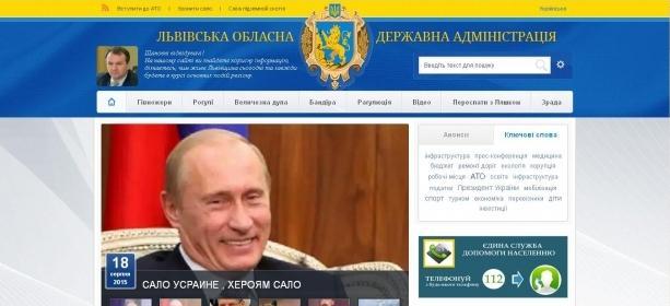 """На взломанном сайте Львовской ОГА разместили фото Путина и написали """"Сало Усраине, героям сало"""""""