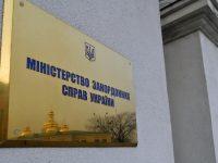 МИД Украины создает программу «Друг» и систему «электронный консул»