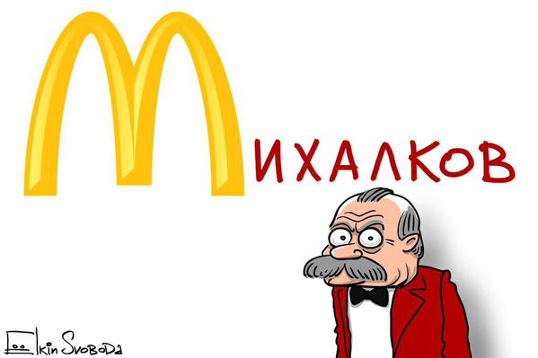 """Михалков хочет открыть свой McDonald's. На """"Едим дома!"""" просят у Путина 1 миллиард рублей"""