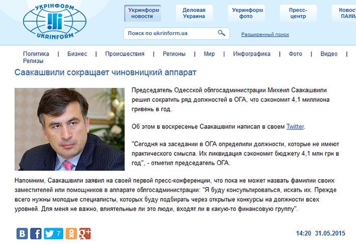 Как фейковый twitter-аккаунт Саакашвили развел авторитетные украинские СМИ