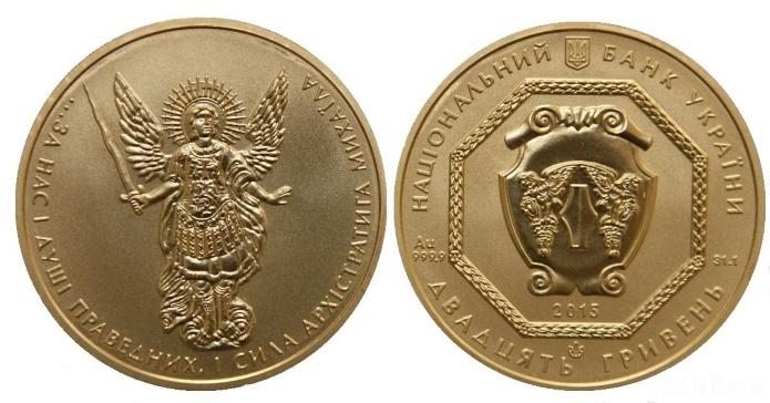 Монета, Архистратиг Михаил, гривна,