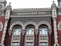 Нацбанк ограничит работу сразу шести банков, — Рожкова