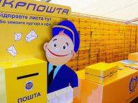 Нацбанк разрешил «Укрпочте» получить лицензию на предоставление финансовых услуг